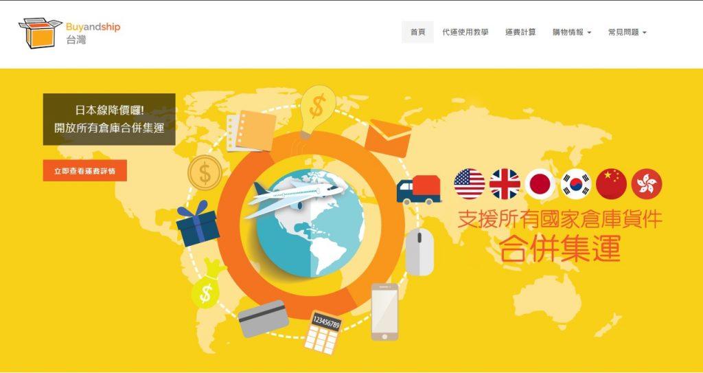 buyandship website